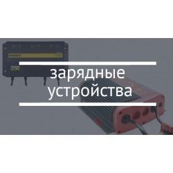 Зарядные устройства для тяговых аккумуляторов