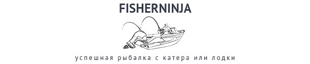 Интернет магазин Fisherninja.ru