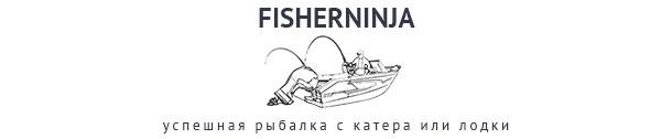 Интернет магазин Fisherninja.ru
