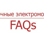 Часто задаваемые вопросы о лодочных электромоторах