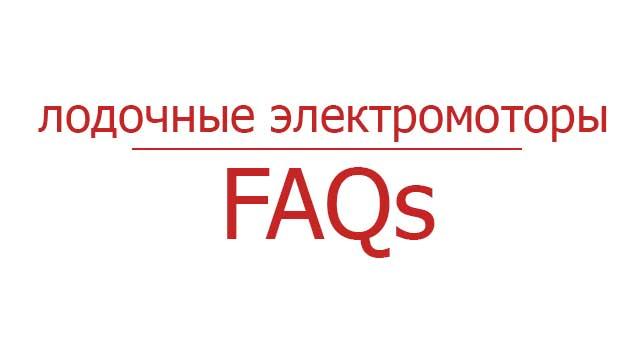 вопросы-по-лодочным-электромоторам
