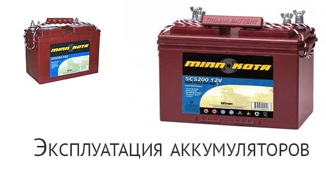 Аккумуляторы лодочного электромотора