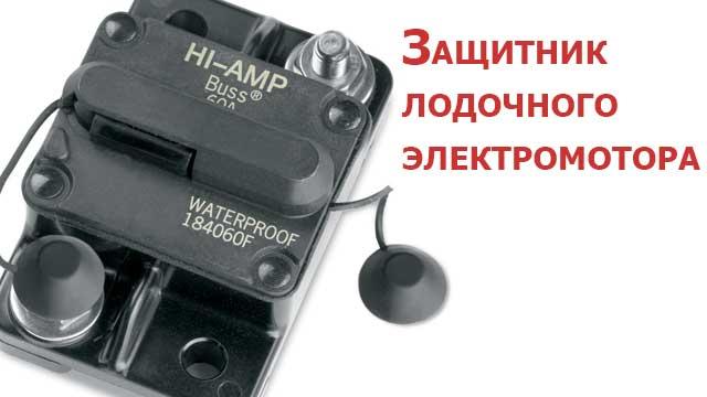 Автоматический выключатель Minn Kota MKR-19