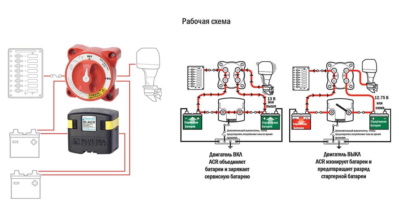 Схема подключения зарядного реле и батарейного выключателя