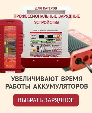 Зарядные устройства для катера