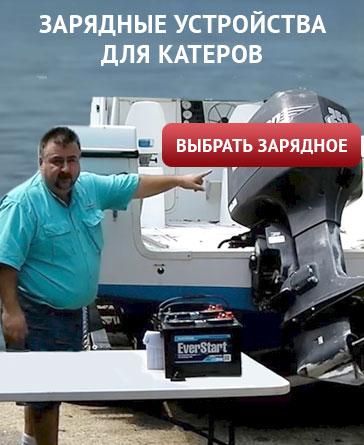 Выбрать зарядное устройство для катера