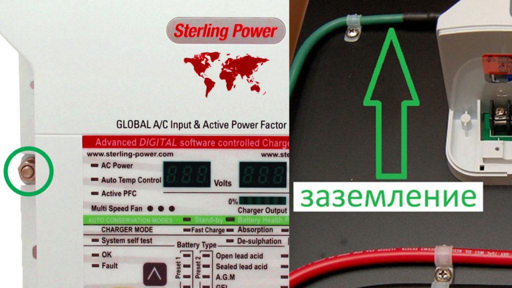 Заземление на зарядном устройстве Sterling Power PCU ULTRA