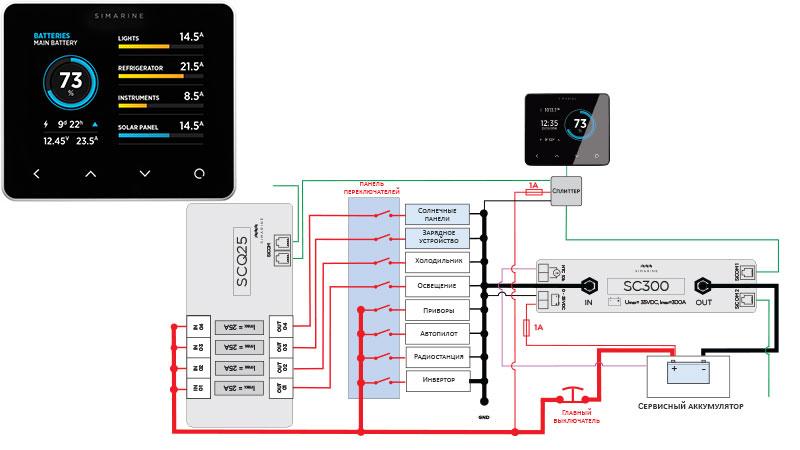 Схема подключения батарейного монитора для контроля нескольких потребителей